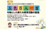 教育コミュニティ秋号で五色百人一首大会が紹介されました!