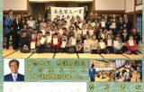 第20回五色百人一首栃木県大会 大会報告