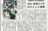 3月2日の日本教育新聞に五色百人一首交流全国大会が紹介されました!