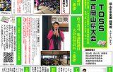 第17回TOSS五色百人一首岡山県大会 開催報告