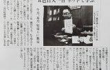 2020年12月6日 読売新聞(大阪版)で五色百人一首オンライン教室の様子が紹介されました