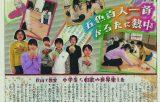 2020年12月6日 愛媛新聞(ジュニアえひめ新聞)で五色百人一首教室の様子が紹介されました。